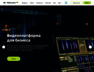 webcaster.pro screenshot