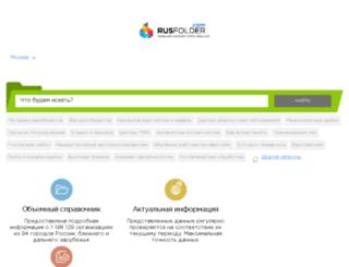 webcom2011.rusfolder.com screenshot