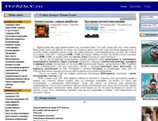 webdax.ru screenshot