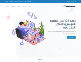 webdesigner.ma screenshot
