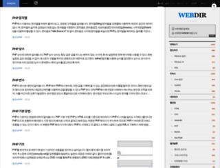 webdir.tistory.com screenshot