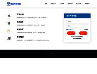 webdisk.mytaoyuan.com screenshot