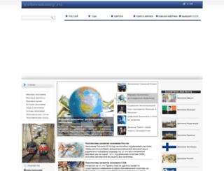 webeconomy.ru screenshot