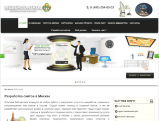 webercontrol.ru screenshot