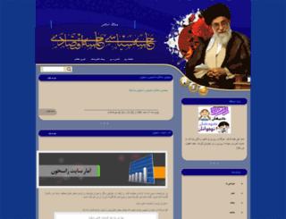 webeslami.rasekhoonblog.com screenshot