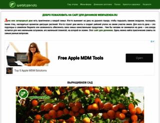 webfazenda.ru screenshot