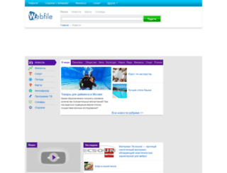 webfile.ru screenshot