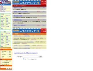 webgame.co.jp screenshot