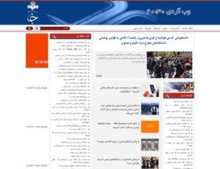 webgardi.yjc.ir screenshot