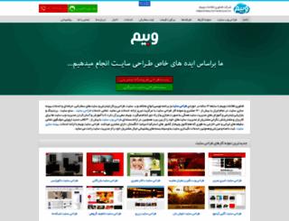 webim.ir screenshot