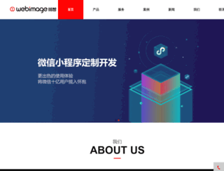 webimage.cn screenshot