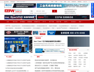 webinar.eepw.com.cn screenshot