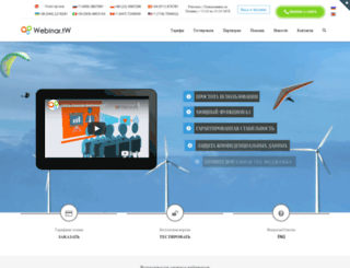 webinar.tw screenshot