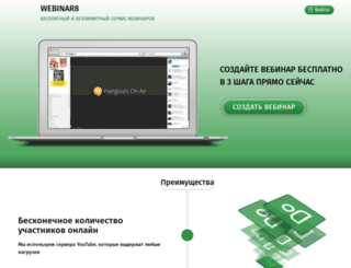 webinar8.ru screenshot