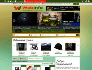 webinfo.com.ua screenshot