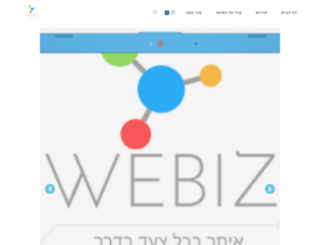 webiz.co.il screenshot