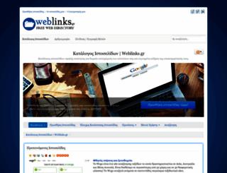 weblinks.gr screenshot