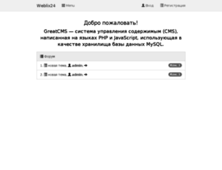 weblix24.ru screenshot