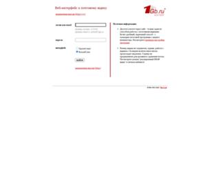 webmail.1gb.ru screenshot