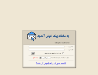 webmail.ashayer.org screenshot