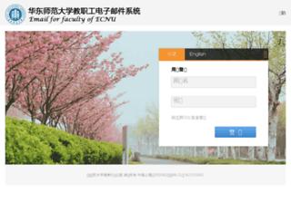 webmail.ecnu.edu.cn screenshot