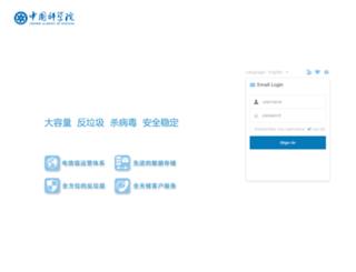 webmail.iscas.ac.cn screenshot
