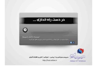webmail.law-training.ir screenshot