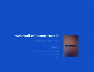 webmail.mihanemrooz.ir screenshot