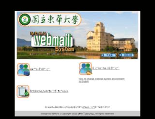 webmail.ndhu.edu.tw screenshot