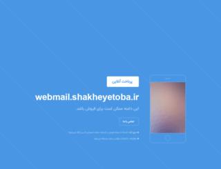 webmail.shakheyetoba.ir screenshot