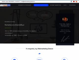 webmarketing-greece.eu screenshot