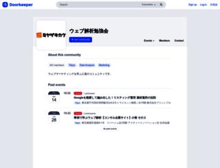 webmarketing.doorkeeper.jp screenshot