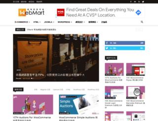 webmart.tw screenshot