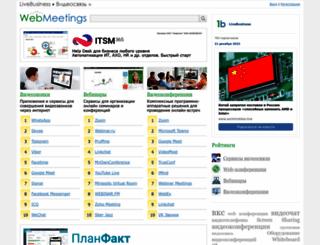webmeetings.ru screenshot