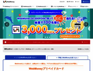 webmoney.jp screenshot
