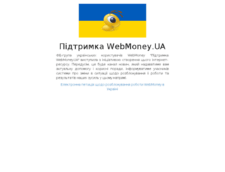 webmoney.ua screenshot