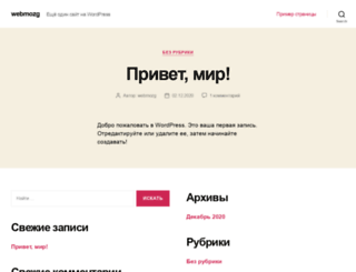 webmozg.ru screenshot