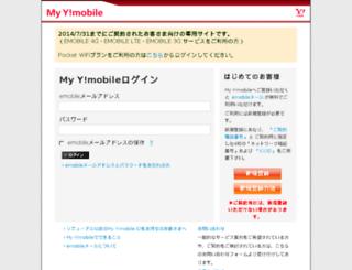 webmy.emobile.jp screenshot