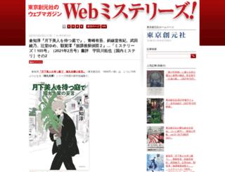 webmysteries.jp screenshot