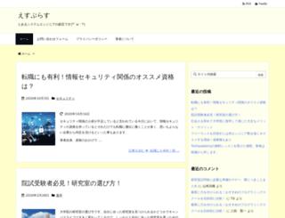 webnetworkengineers.com screenshot