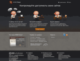 webopulsar.ru screenshot