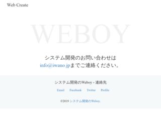 weboy.jp screenshot