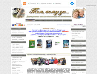 webpensionery.ru screenshot
