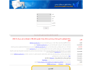 webpoffice.post.ir screenshot