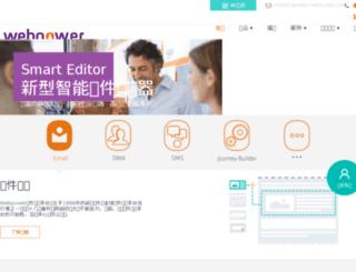 webpowerchina.cn screenshot