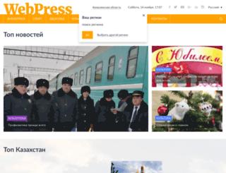webpress.kz screenshot
