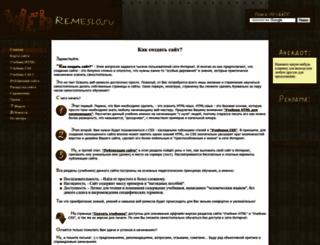 webremeslo.ru screenshot