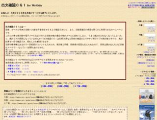 webs.xii.jp screenshot