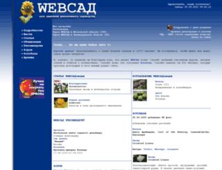 websad.ru screenshot