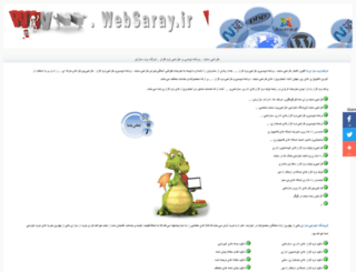 websaray.ir screenshot